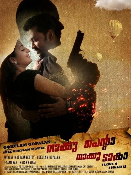 Naku Penta naku Taka Malayalam Movie Poster image 03