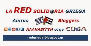 Μέλος του Δικτύου Bloggers