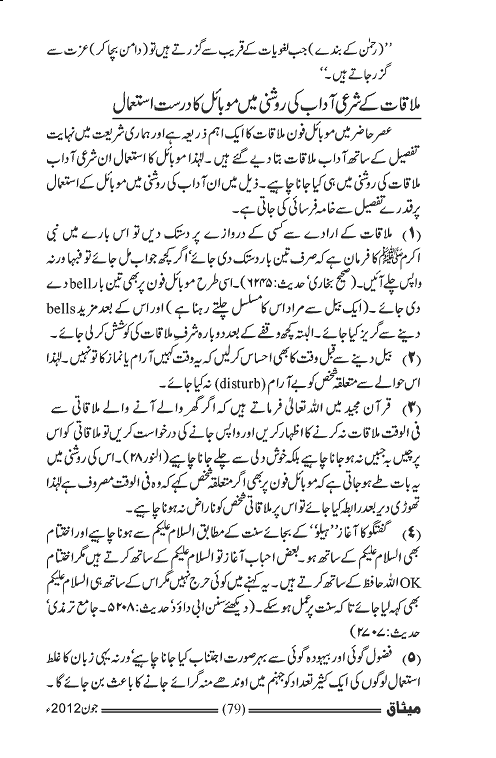 essay on mobile phone in urdu Majority of us are mobile phone users and it is important to be educated about the risks and benefits of mobile phone usage while there are a number of disadvantages.