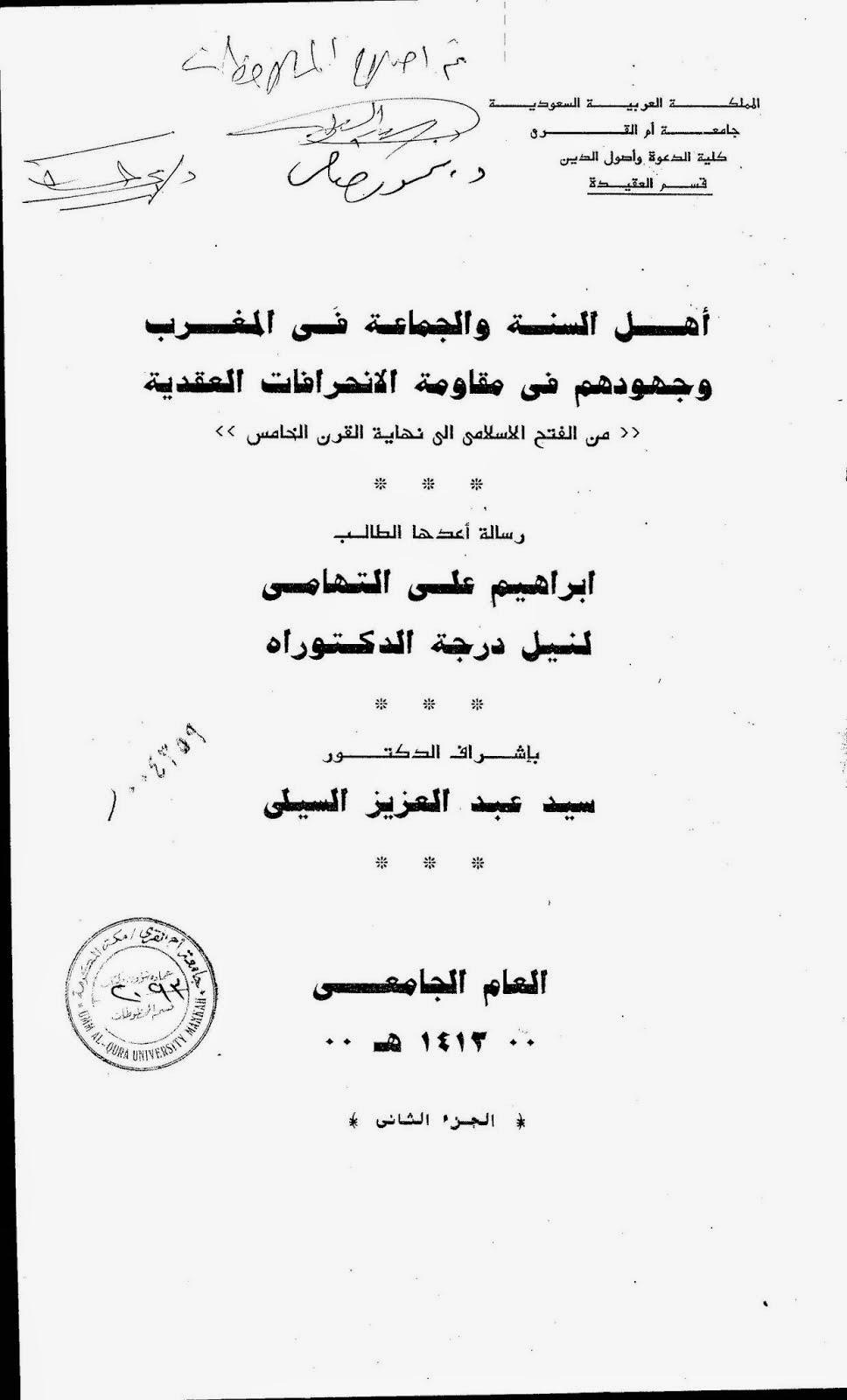أهل السنة والجماعة في المغرب وجهودهم في مقاومة الانحرافات العقدية ،ج.1_ ابراهيم علي التهامي