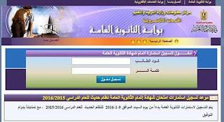 وزارة التربية والتعليم تفتح باب تسجيل استمارة الثانوية العامة 2015-2016