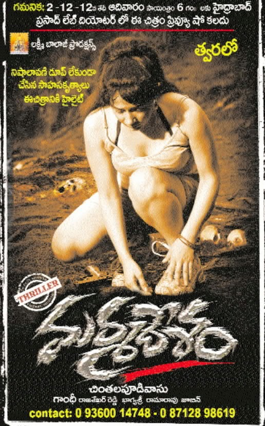 Marma Desam 2012 Telugu Dubbed Movie Watch Online
