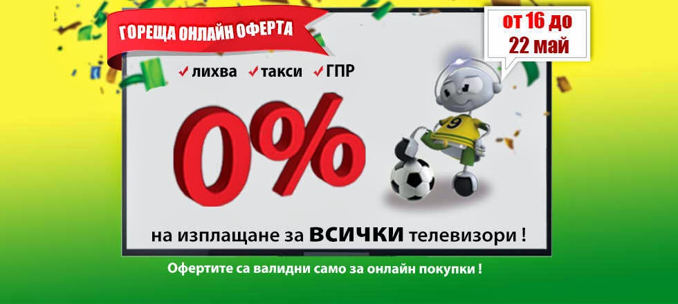 http://www.technopolis.bg/catbanners/pages/nullatv.html