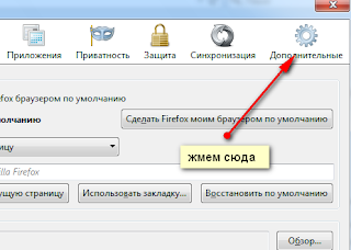 Как сделать firefox не был браузером по  101