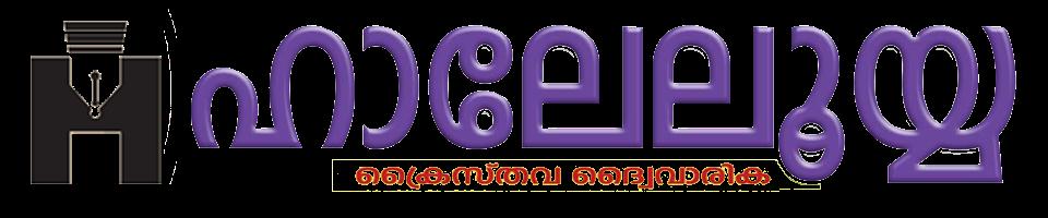 ഹാലേലുയ്യാ ദ്വൈവാരിക