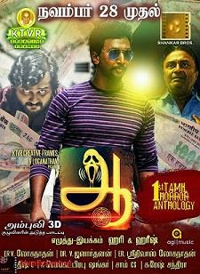 Watch Aaaah (2014) DVDScr Tamil Full Movie Watch Online Free Download