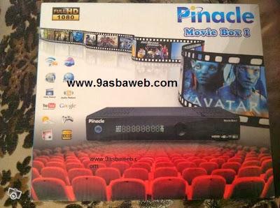 حل مشكل الاشارة لجهاز Pinacle Movie Box1 بتمرير هدا الفلاش