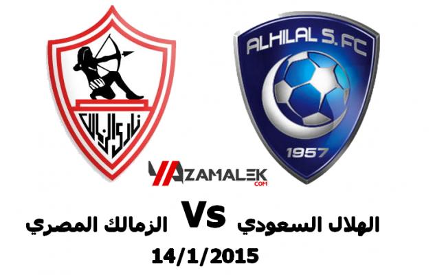 فيديو : الزمالك يفوز على الهلال السعودية 2-0 فى المباراة الودية الاربعاء 14-1-2015 zamalek vs hilal