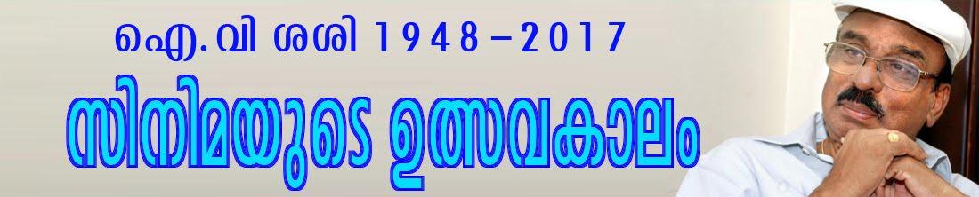 Tribute to I.V Sasi, the master director