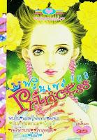 Princess เล่ม 108