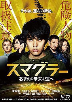 Buôn Xác - Smuggler (2011) Poster