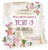в ТОП-3 Ярославский скрап-клуб