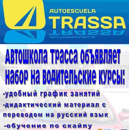 Ипанские права на русском языке