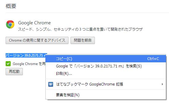 Chrome のバージョン情報 「Ctrl + C」ショートカットや「右クリックメニューのコピー」で、 バージョン情報をテキスト情報としてコピー可能