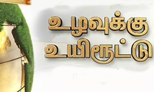 Uzhavukku Uyiroottu spl show 04-10-2015 Full youtube video 4.10.15 | Puthiyathalaimurai tv shows 4th October 2015