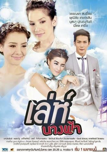Leh Nangfah 2014 poster