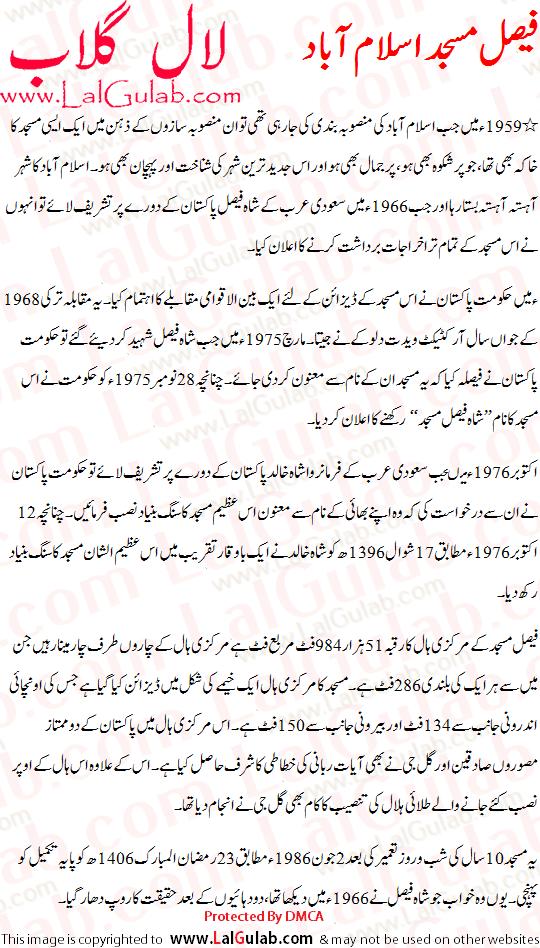 faisal masjid essay urdu faisal mosque urdu essay mazmoon urdu  faisal masjid essay urdu faisal mosque