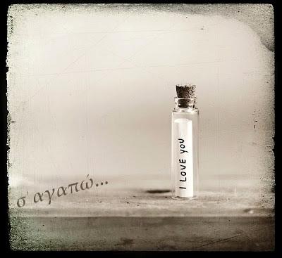 love poem-αγαπη-ποιήματα