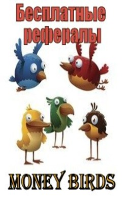 Money Birds - Раздача свободных рефералов