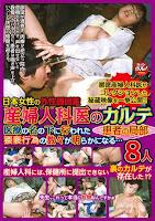 [KTDV-310] 産婦人科医のカルテ 患者の局部 8人