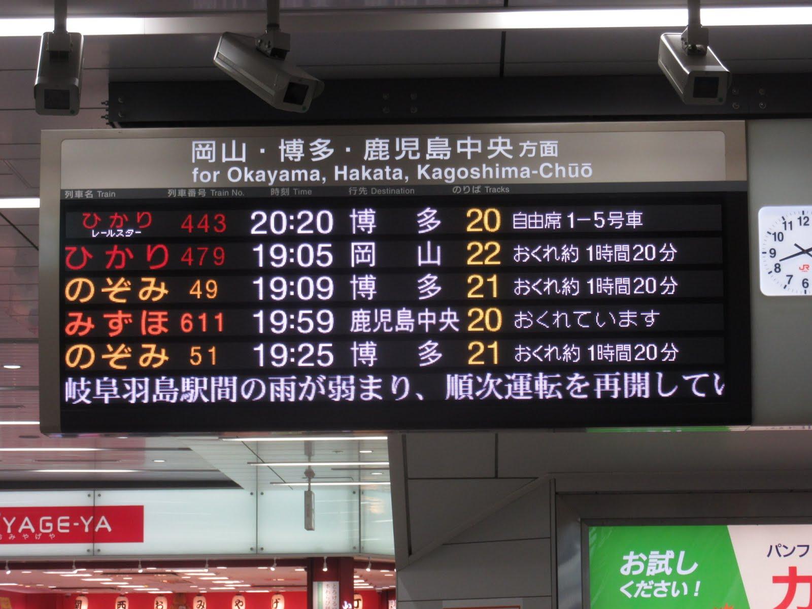 新幹線 遅れ 東海道