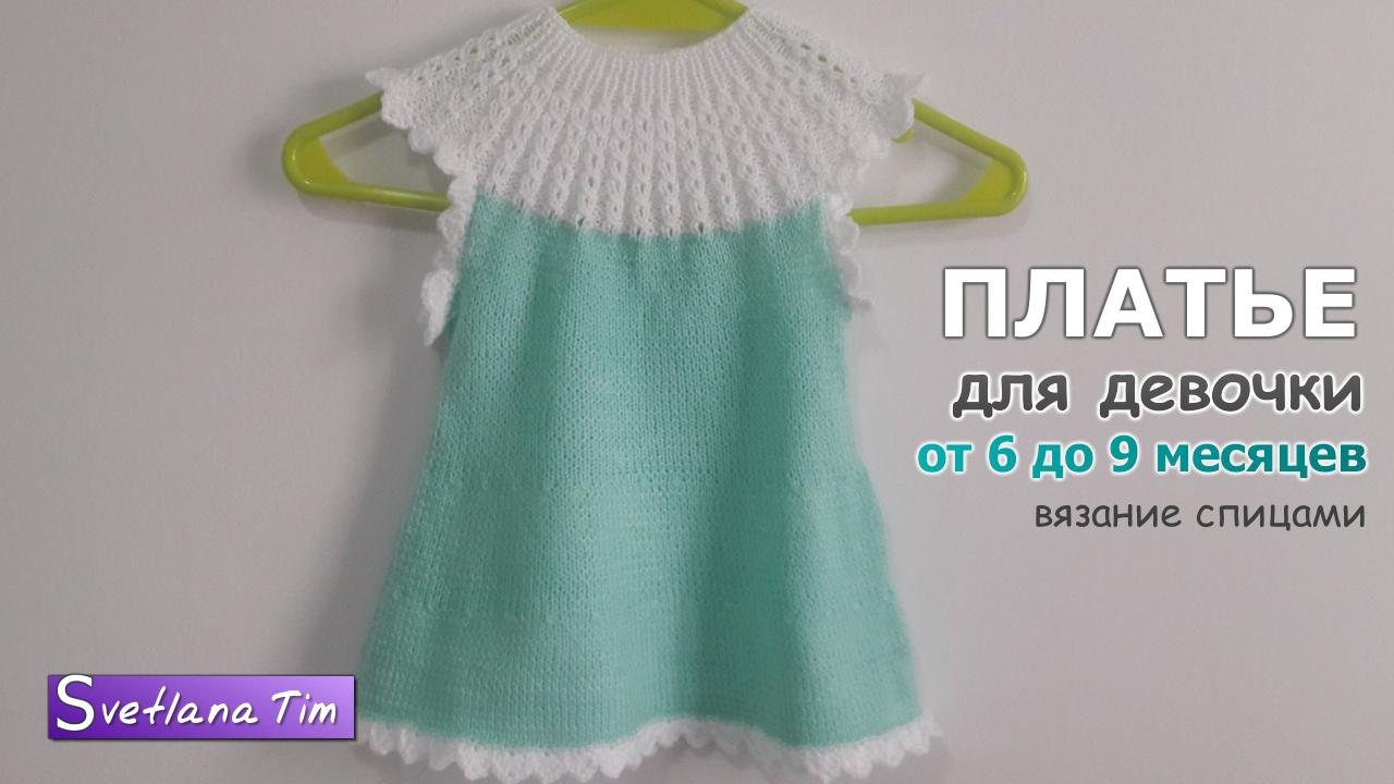 Вязание платье 6 месяцев
