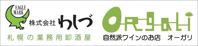 札幌の業務用卸酒屋「株式会社わしづ」 自然派ワインのお店「オーガリ」