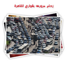 زحام مرورى بشوارع القاهرة