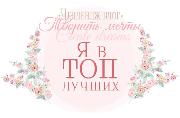"""Мои """"Мамины сокровища"""" в ТОП"""