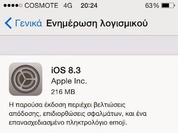 Διαθέσιμο το iOS 8.3. Μάθε τι περιέχει η νέα αναβάθμιση λογισμικού