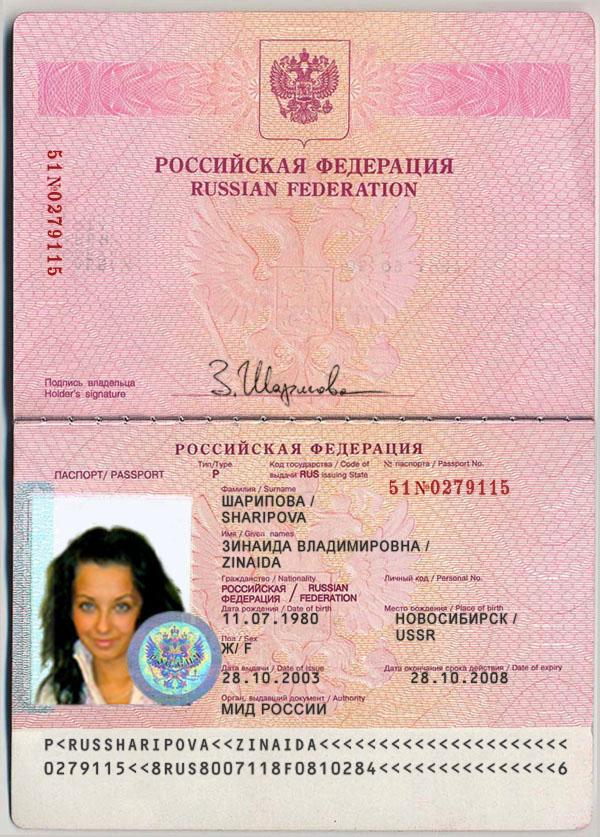 Серия и Номер Паспорта в России пример