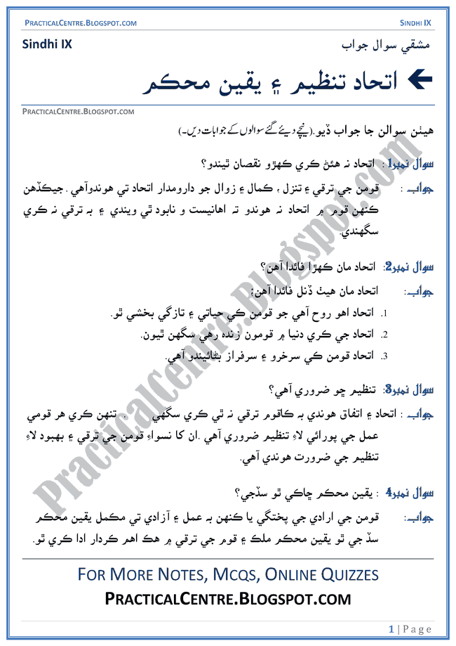 ittehad-tanzeem-aur-yaqeen-muhkam-question-answers-sindhi-notes-ix