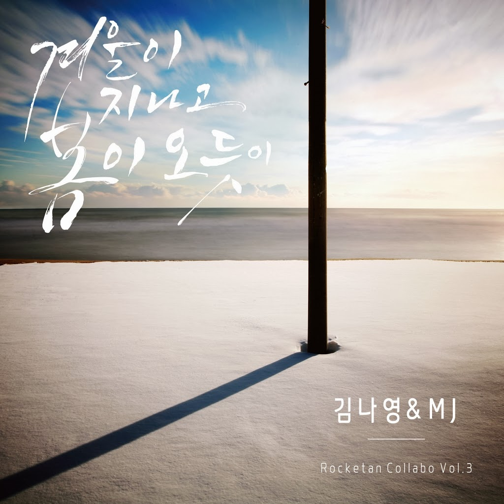 [Single] Kim Na Young, MJ – Rocketan Collabo Vol.3