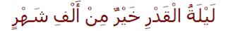 Keutamaan dan Keistimewaan Malam Lailatul Qadar