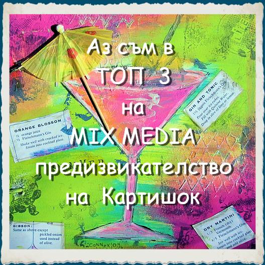 """ММП 14 """"Вкусът на лятото"""" - Топ 3"""