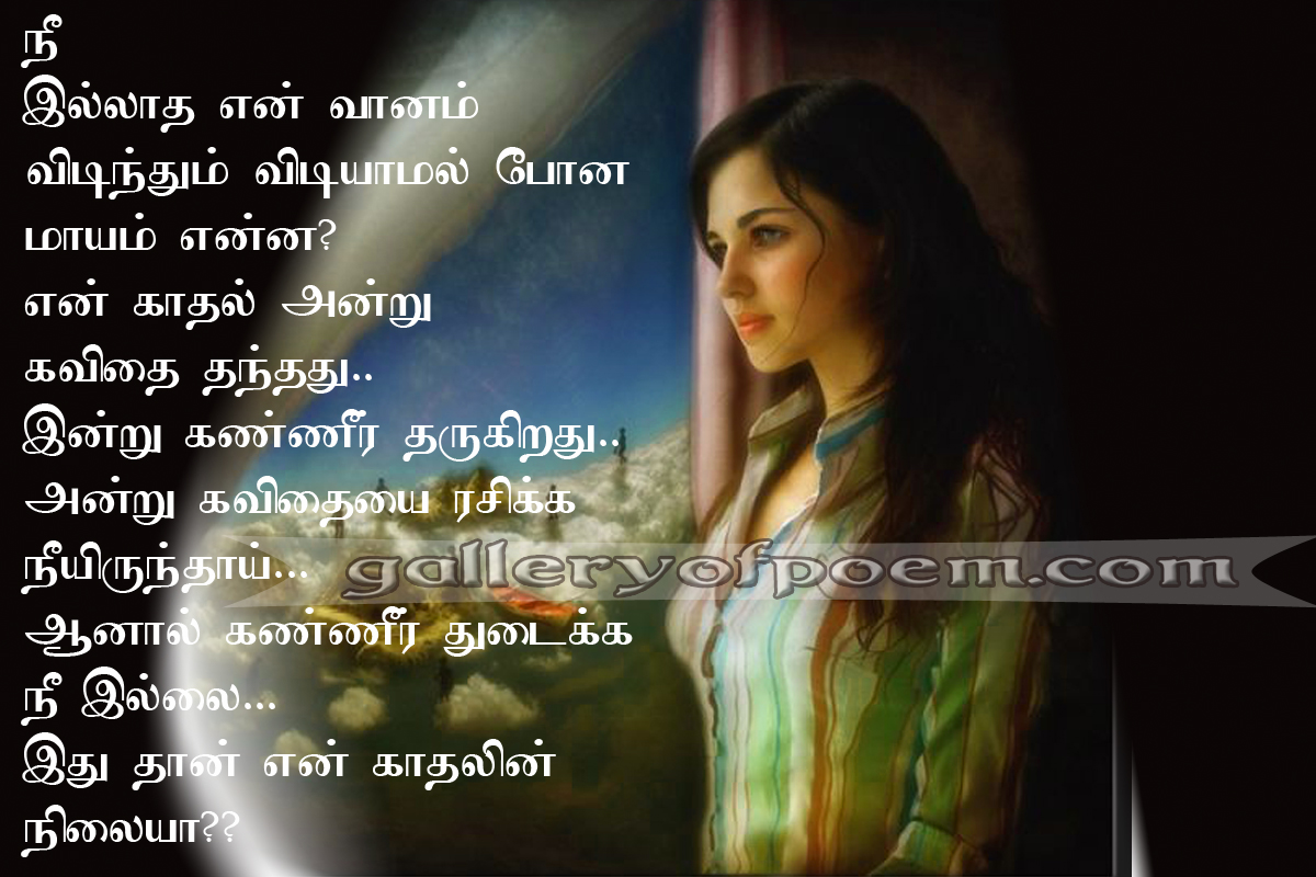 Sad Love Quotes Images Pictures In Tamil : actress gallery, tamil actress, tamil sad poems, love tamil poem
