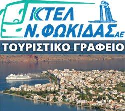 ΚΤΕΛ ΦΩΚΙΔΑΣ TRAVEL