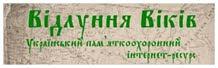 Відлуння віків: український пам'яткоохоронний інтернет-ресурс