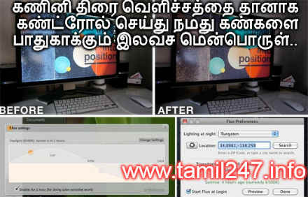 kanini thirai velicham control seliya flux software free download, Tamil computer ulagam, computer tips in tamil,Flux automatically control computer monitor brightness and save eyes from damage