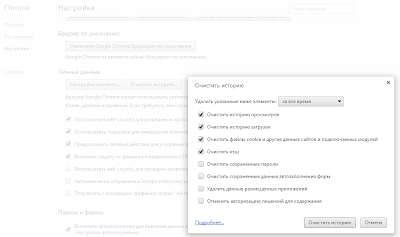 Как сбросить кеш и куки в браузере Chrome