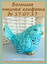 Большая птичья конфетка от Тани -ласточки