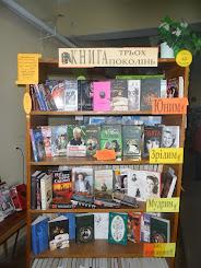 Книжкова виставка-подорож (для дорослих та юнацтва)