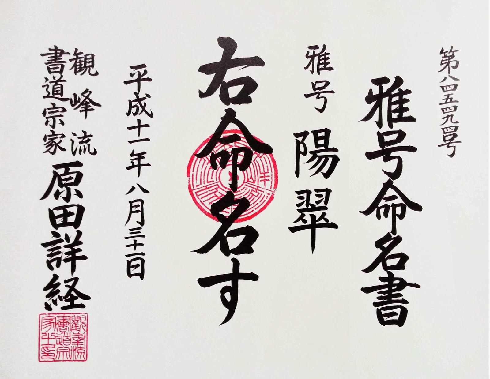 Certificado del nombre Yosui