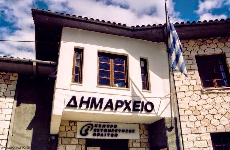 Πρεμιέρα με το δήμο Βορείων Τζουμέκρων στις ορκομωσίες!
