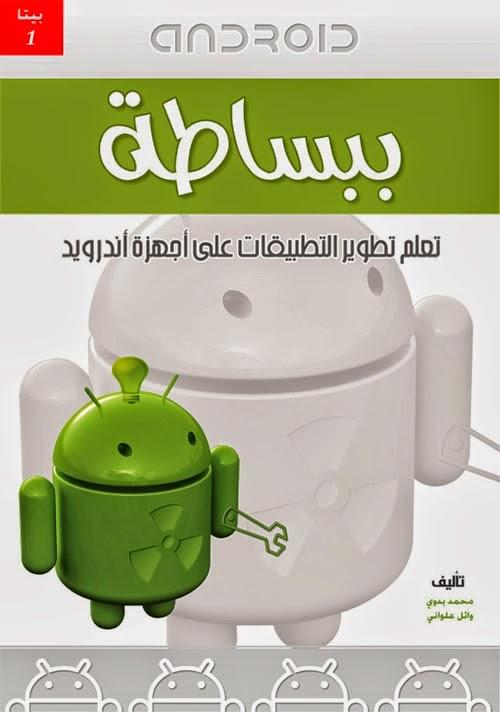 كتاب ببساطة تعلم تطوير التطبيقات علي أجهزة أندرويد pdf