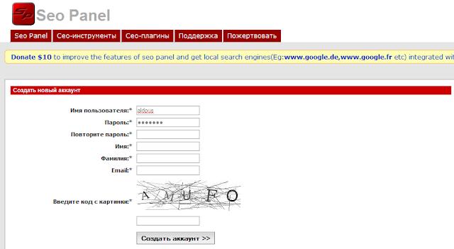 Форма регистрации в Seo Panel