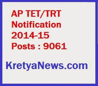 aptet notifiacation 2014-15, aptrt notification 2014-15