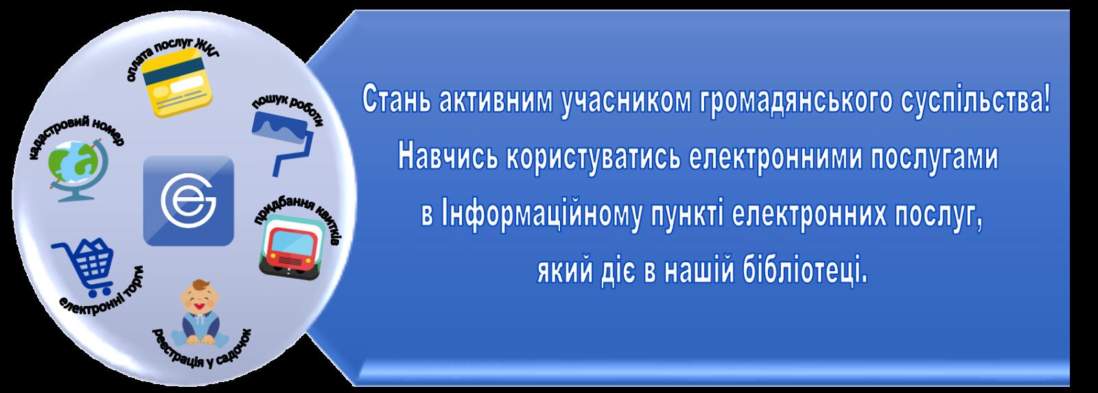 Поінформована громада - демократична країна