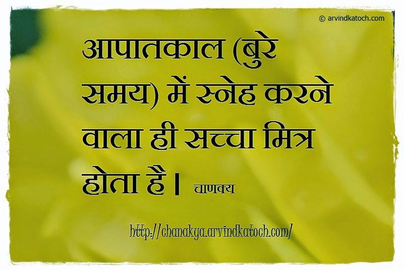 Chanakya, Hindi, Thought, Quote, True Friend, Emergency,