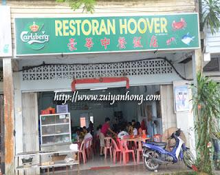 Hoover Restaurant